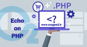 Read more about the article آموزش کامل تابع Echo در PHP