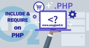 آموزش Include کردن در PHP
