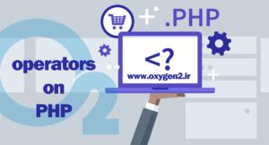 آموزش کامل انواع عملگرها در PHP
