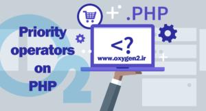 اولویت بندی عملگر ها در PHP