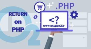 آموزش کامل return در PHP