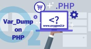 دستور var_dump در PHP
