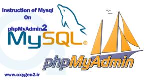 توضیحات اولیه MySQL و phpMyAdmin – جلسه دوم