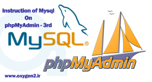 توضیحات اولیه MySQL و phpMyAdmin – جلسه سوم