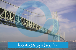Read more about the article ۱۰ پروژه پر هزینه دنیا