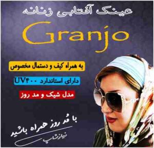 Read more about the article عینک آفتابی زنانه جدید مارک Granjo اصل