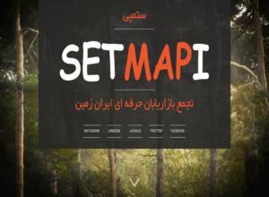 قالب سایت چند منظوره SETMAPI
