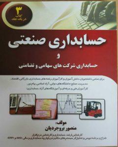 کتاب آموزش کامل حسابداری صنعتی